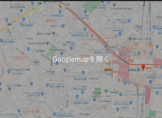 Googlemapを開く